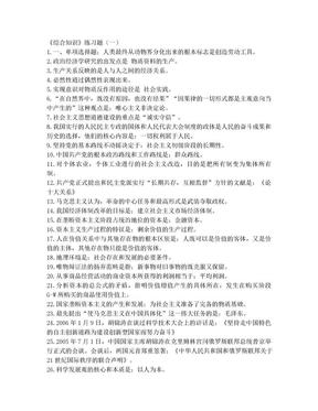 广播电视编辑记者试题.doc