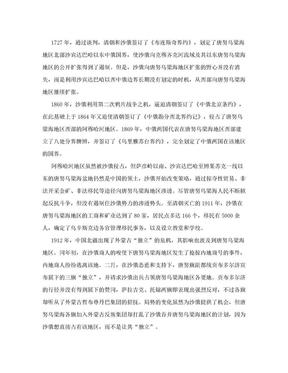 中国近代边界史.doc