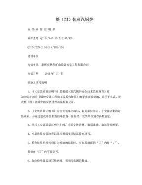 整(组)装锅炉安装质量证明书.doc