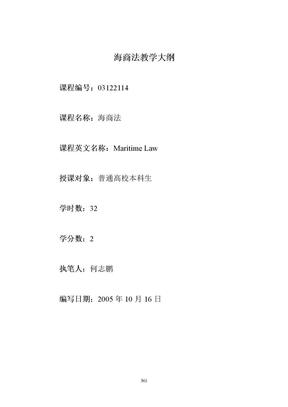海商法教学大纲.doc