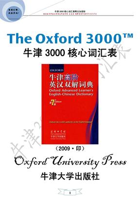 牛津3000核心词汇表注释加音标(一).pdf