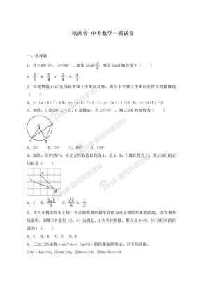 2019年最新陕西省西安市中考数学第一次模拟试卷有答案解析.doc