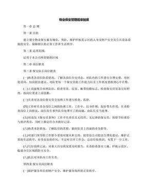 物业保安管理规章制度.docx