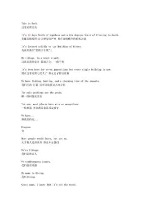 《驯龙高手》中英字幕.docx