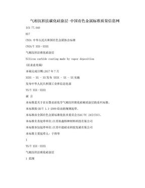 气相沉积法碳化硅涂层-中国有色金属标准质量信息网.doc