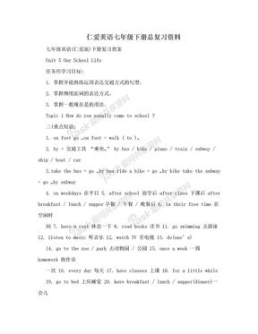 仁爱英语七年级下册总复习资料.doc