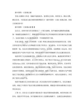新中国第一大案观后感.doc