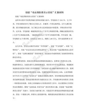 """创建""""毒品预防教育示范校""""汇报材料.doc"""