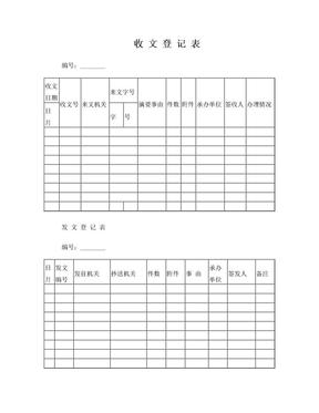 公文收发文登记表.doc