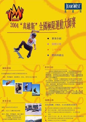 真维斯极限运动挑战赛2004简介及赞助方案.ppt