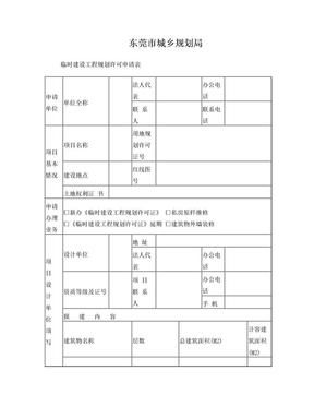 东莞市城乡规划局临时建设工程规划许可申请表.doc