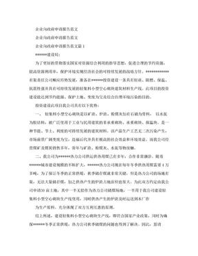 企业向政府申请报告范文(范本).doc