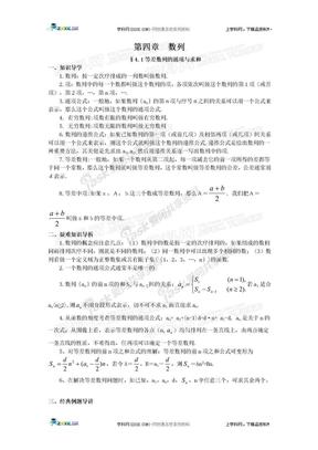 高中数学典型例题解析:第四章 数列.doc