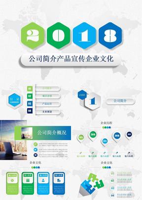 公司简介产品宣传企业文化动态模板-37p