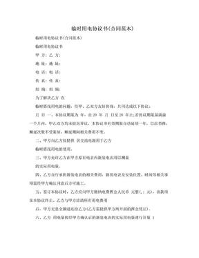 临时用电协议书(合同范本).doc