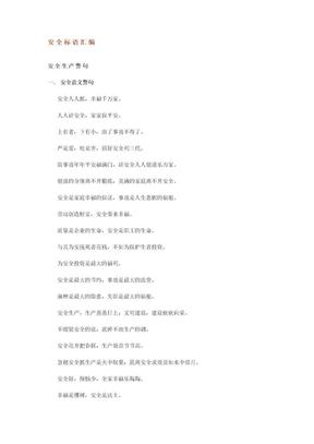 安全标语汇编.doc