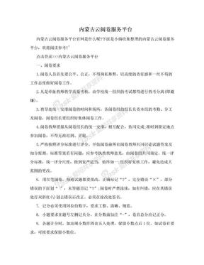 内蒙古云阅卷服务平台.doc