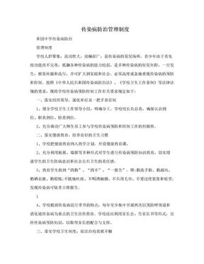 传染病防治管理制度.doc