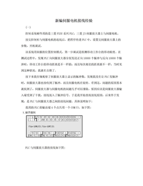 新编伺服电机接线经验.doc
