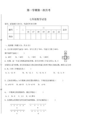 2019-2020学年最新北师大版七年级数学上册第一次月考测试卷及答案-精编试题.docx