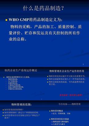 安监处GMP培训讲义物料管理.ppt