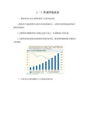 案例分析赛参考资料:韩都衣舍企业发展面临瓶颈解析.doc