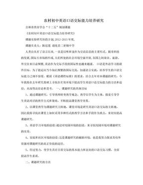 农村初中英语口语交际能力培养研究.doc