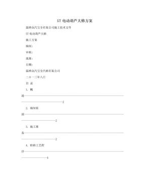 5T电动葫芦大修方案.doc