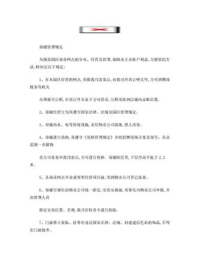 商铺管理规定.doc