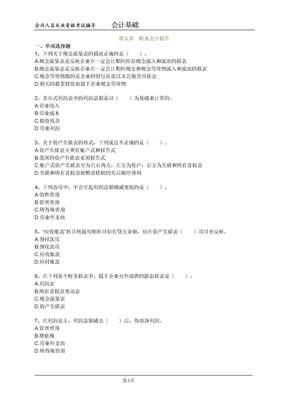 会计从业资格证考试.doc