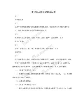 中式面点师国家职业标准.doc