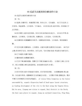 49式武当太极剑剑分解动作口诀.doc