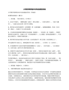 小学数学教师基本功考试试题及答案.docx