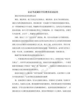 认证考试诚信守信教育活动总结.doc