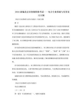 2016新编北京市初级职称考试——电力专业基础与实务复习大纲.doc