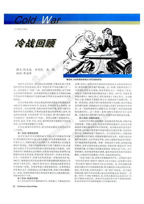 冷战回顾.pdf