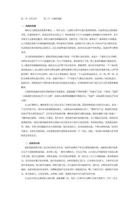西方文学史讲义第一章 古代文学 第三节 古希腊戏剧 .doc