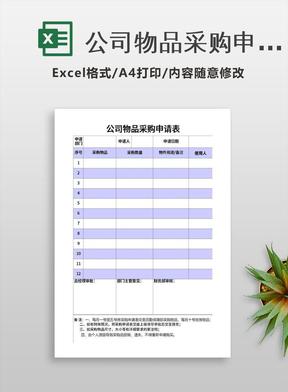 公司物品采购申请表.xls