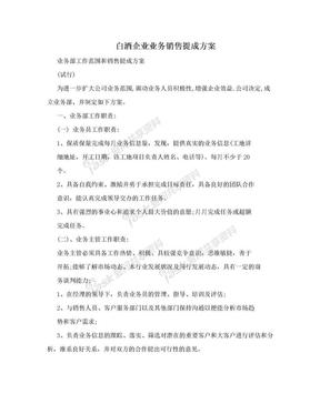 白酒企业业务销售提成方案.doc
