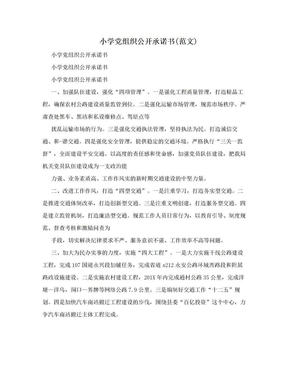 小学党组织公开承诺书(范文).doc