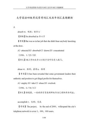 大学英语四级考试常考词汇及历年词汇真题解析.doc