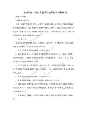 考核细则--浚县实验学校教师量化考核细则.doc