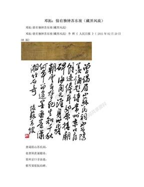 邓拓:情有独钟苏东坡(藏界风流).doc