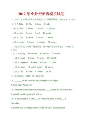 2012年小升初英语模拟试卷.doc
