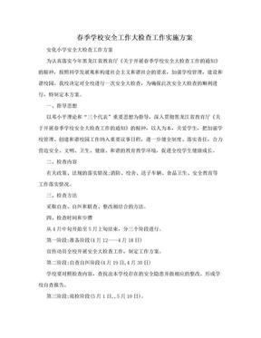 春季学校安全工作大检查工作实施方案.doc