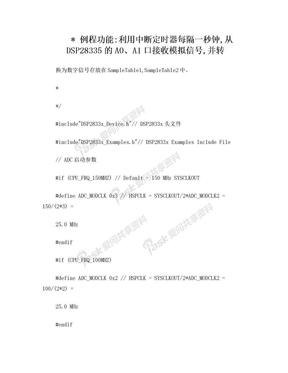 DSP28335 ADC程序 中文说明.doc