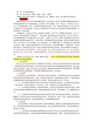 基础会计教材电子版.doc