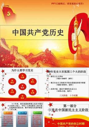 2018中国共产党党史如何学习党史专题ppt.ppt