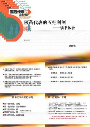 《医药代表的五把利剑》读书分享 (1).ppt