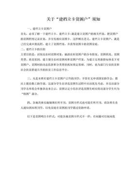 """关于""""建档立卡贫困户""""须知(1).doc"""